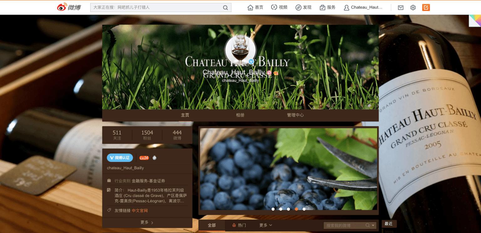 Château Haut-Bailly Weibo